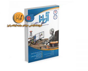 یکی از محصولات آموزشگاه فنی حرفه ای رباتیک آریانا نصر ، کتاب مکانیک آریانا جلد اول B است. برای شرکت در کلاس های حضوری و مجازی رباتیک در کرج و تهران ،