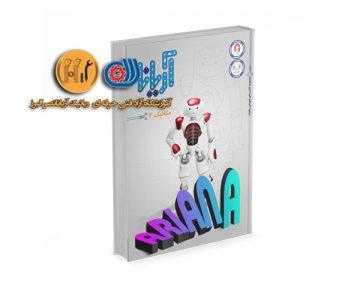 یکی از محصولات آموزشگاه فنی حرفه ای آریانا نصر ، کتاب مکانیک آریانا جلد سوم است که پیش نیاز آن کتاب مکانیک جلد اول و دوم است.برای کلاس حضوری رباتیک در تهران