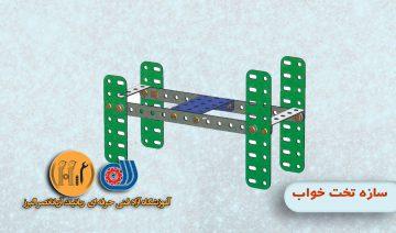 آموزش مجازی مکانیک   قیمت دوره آموزش مجازی و حضوری مکانیک در کرج و تهران آموزشگاه رباتیک آریانانصر در تهران