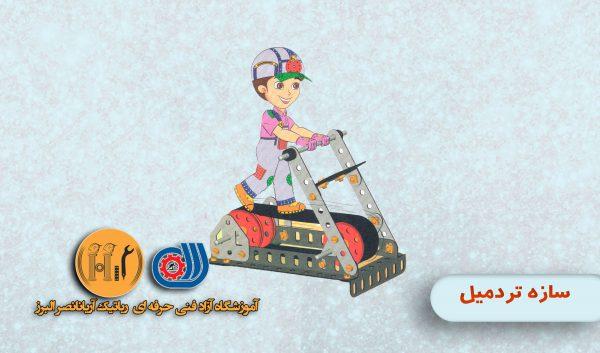 دوره آموزش مکانیک و رباتیک در کرج   آموزش حضوری و مجازی رباتیک و مکانیک در تهران