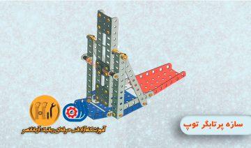 سازه پرتابگر توپ-تعمیرات موبایل -آموزشگاه قطعات رباتیک و الکترونیک-رباتیک در کرج و تهران-دوره مکانیک