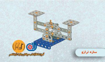 رباتیک در کرج و تهران-قیمت دوره آموزشی مکانیک