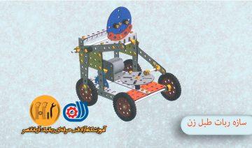 مکانیک ربات طبل زن - دوره مجازی و حضوری رباتیک - رباتیک دانش آموزی