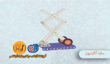 آموزشگاه قطعات رباتیک و الکترونیک - آموزش نرم افزار سازه آکاردیون - مکانیک ربات