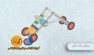 مکانیک ربات Worm - دوره مجازی و حضوری رباتیک - رباتیک دانش آموزی