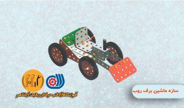 سازه ماشین برف روب-دوره آموزش تعمیرات موبایل-آموزشگاه قطعات رباتیک و الکترونیک