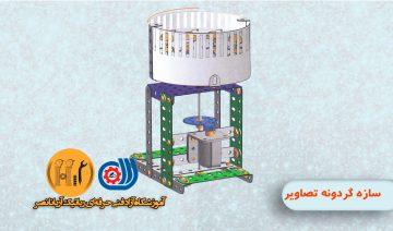 سازه گردونه تصویر-آموزشگاه قطعات رباتیک و الکترونیک- دوره رباتیک در کرج و تهران-دوره آموزش مکانیک