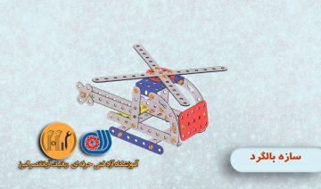 دوره آموزش حضوری و مجازی مکانیک در کرج و تهران   آموزشگاه رباتیک در تهران و کرج