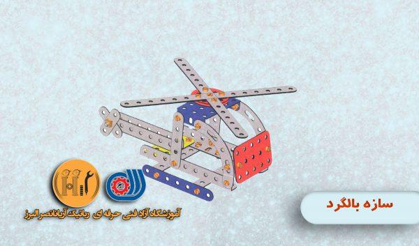 دوره آموزش حضوری و مجازی مکانیک در کرج و تهران | آموزشگاه رباتیک در تهران و کرج