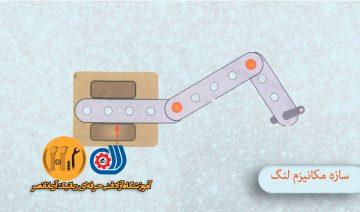 مکانیک ربات مکانیزم لنگ - دوره مجازی و حضوری رباتیک - رباتیک دانش آموزی