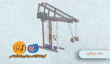 آموزشگاه قطعات رباتیک و الکترونیک - آموزش مکانیک رباتیک - مکانیک ربات A3