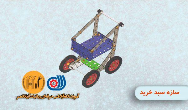 رباتیک در کرج و تهران -دوره مجازی و حضوری رباتیک -دوره های مکانیک