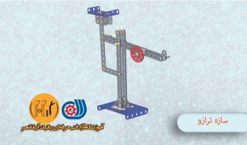 مکانیک ربات سازه ترازو - آموزشگاه قطعات رباتیک و الکترونیک
