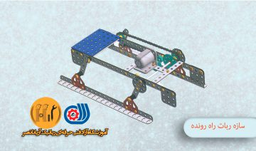 دوره آموزش مکانیک-آموزش حضوری رباتیک در کرج-