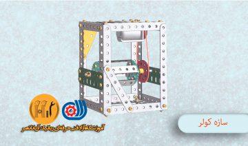 مکانیک ربات سازه کولر - آموزشگاه الکترونیک- رباتیک