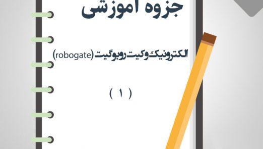 جزوه-آموزش-الکترونیک-و-کیت-روبوگیت(robogate)-1